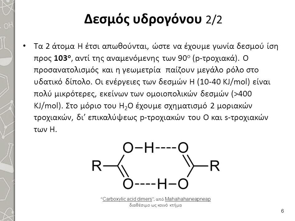 Παραδείγματα δεσμών υδρογόνου στη Βιοχημεία