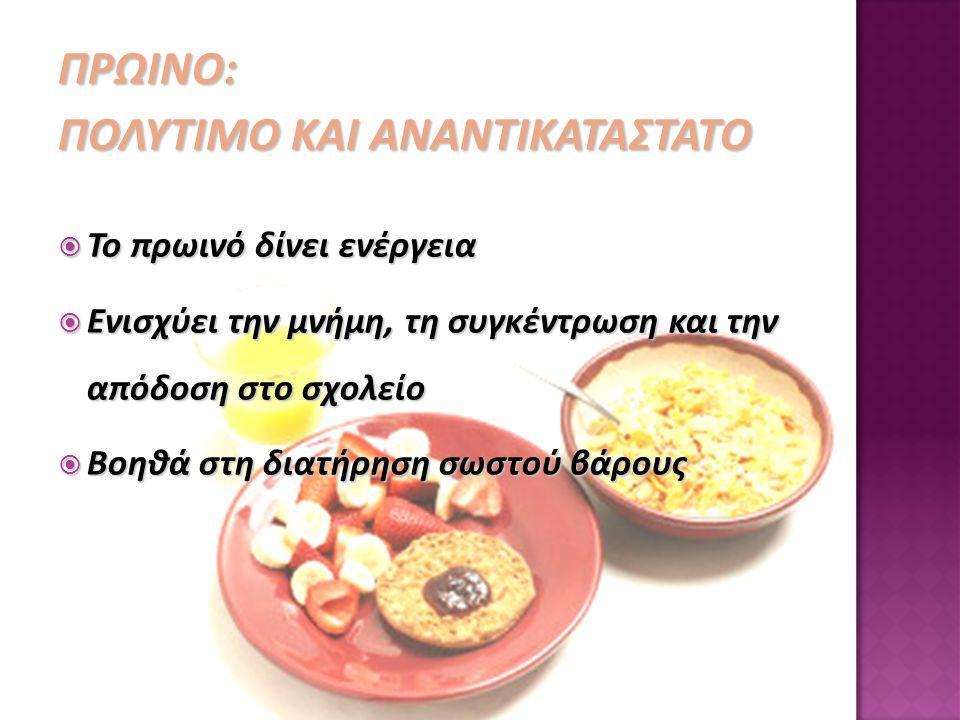 ΠΟΛΥΤΙΜΟ ΚΑΙ ΑΝΑΝΤΙΚΑΤΑΣΤΑΤΟ