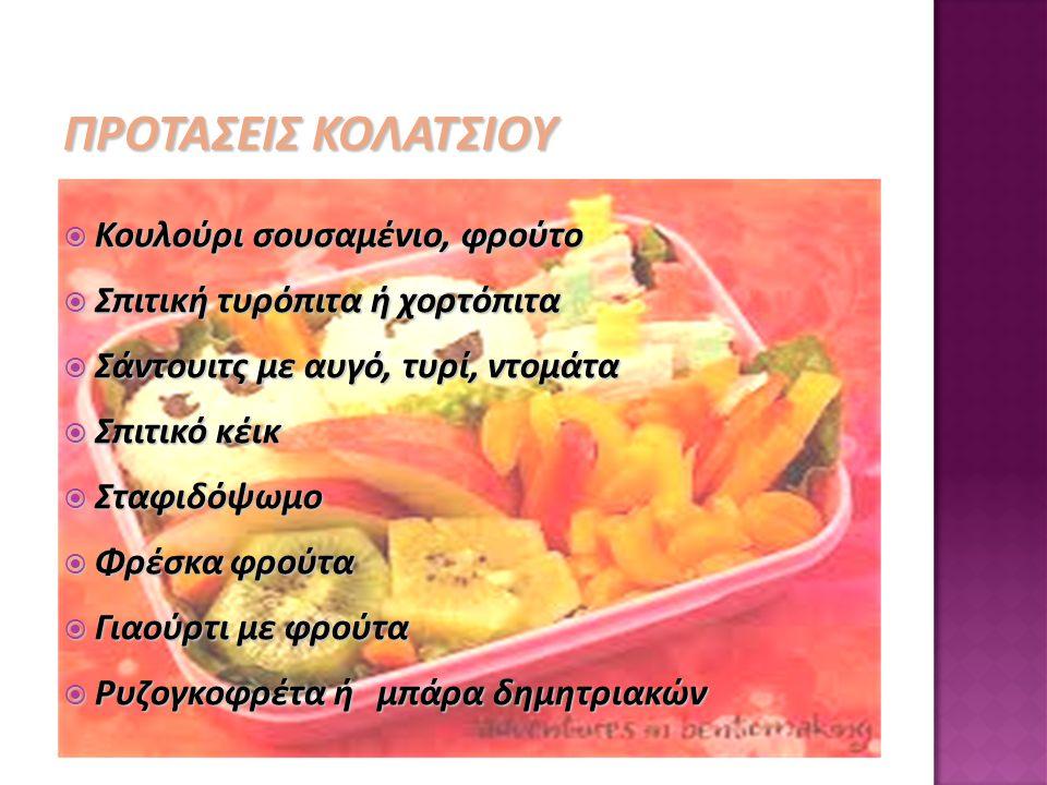 ΠΡΟΤΑΣΕΙΣ ΚΟΛΑΤΣΙΟΥ Κουλούρι σουσαμένιο, φρούτο