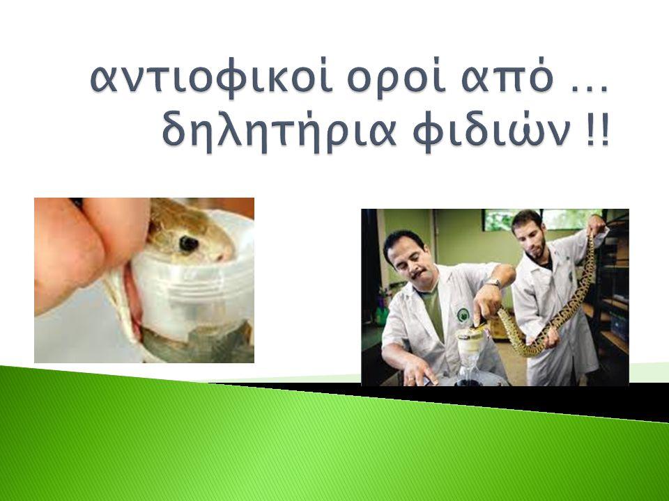 αντιοφικοί οροί από … δηλητήρια φιδιών !!