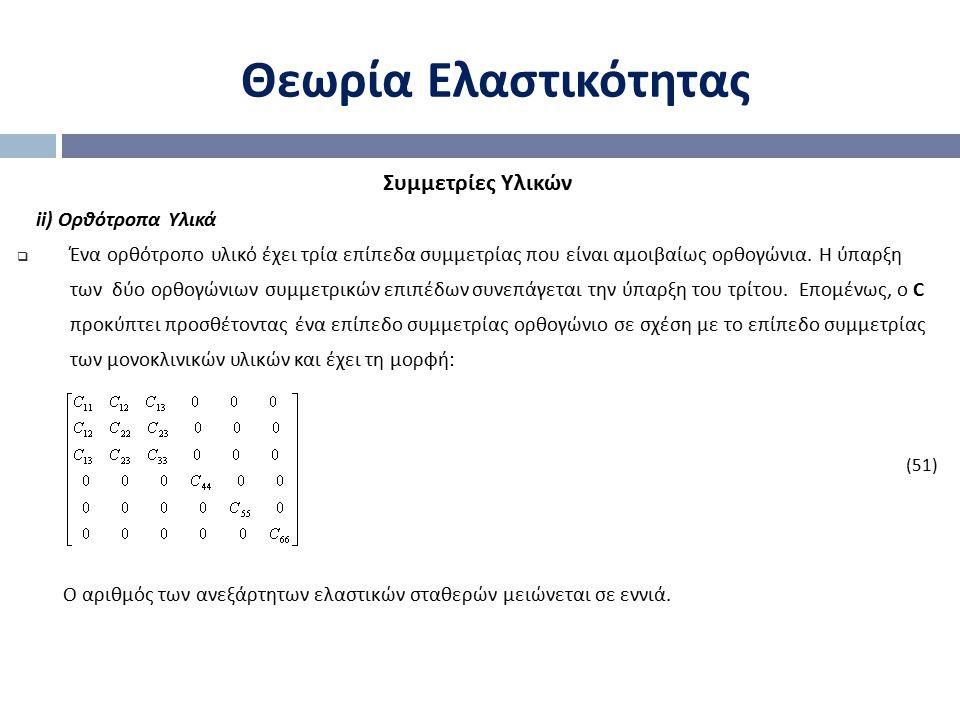 Θεωρία Ελαστικότητας Συμμετρίες Υλικών ii) Ορθότροπα Υλικά