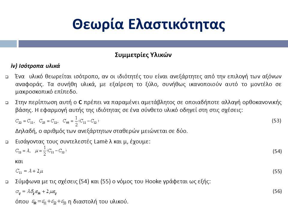 Θεωρία Ελαστικότητας Συμμετρίες Υλικών iv) Ισότροπα υλικά