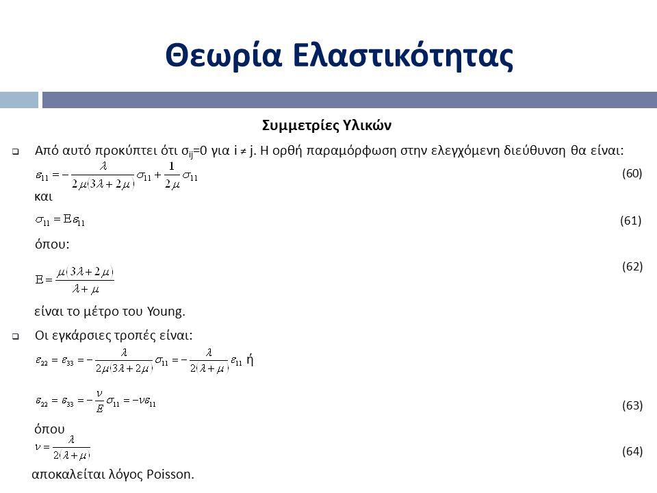 Θεωρία Ελαστικότητας Συμμετρίες Υλικών