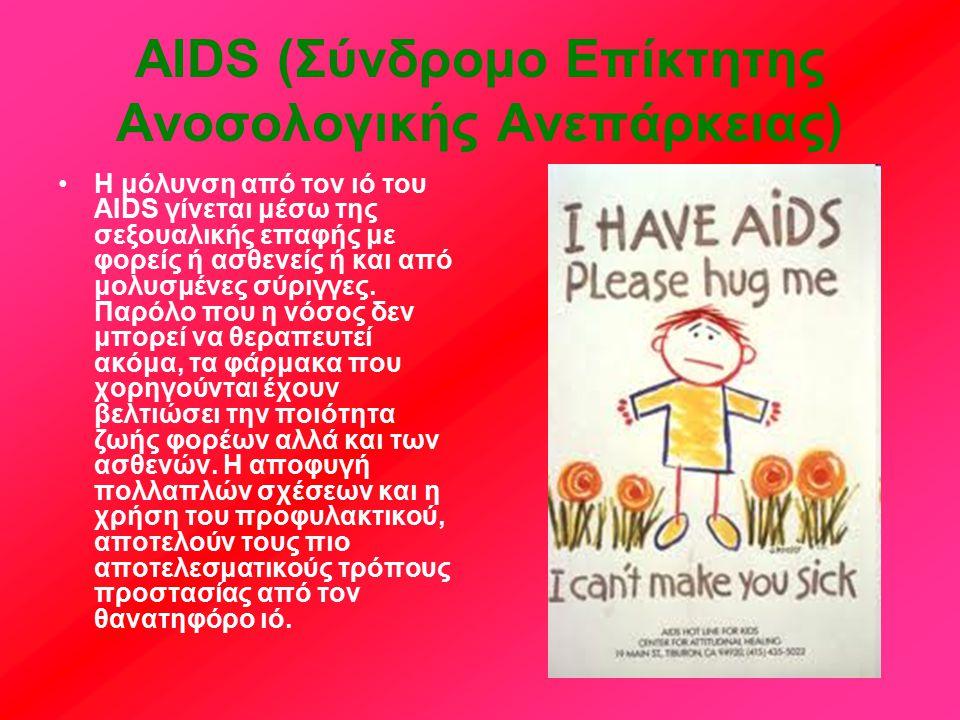 AIDS (Σύνδρομο Επίκτητης Ανοσολογικής Ανεπάρκειας)