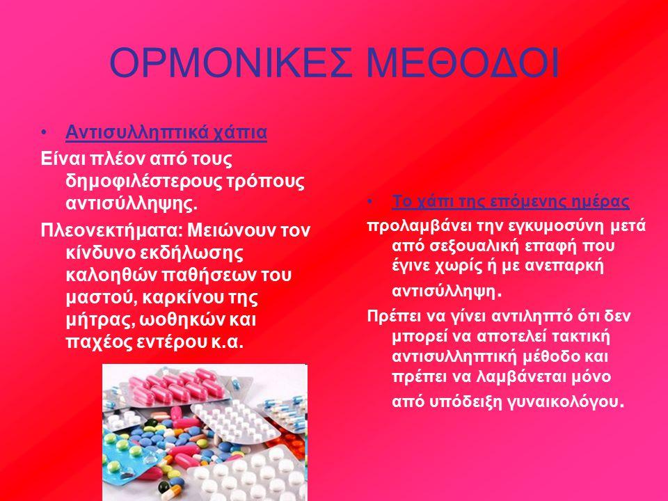 ΟΡΜΟΝΙΚΕΣ ΜΕΘΟΔΟΙ Αντισυλληπτικά χάπια