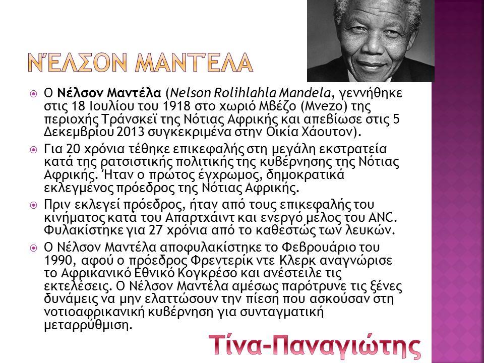 Τίνα-Παναγιώτης Νέλσον Μαντέλα