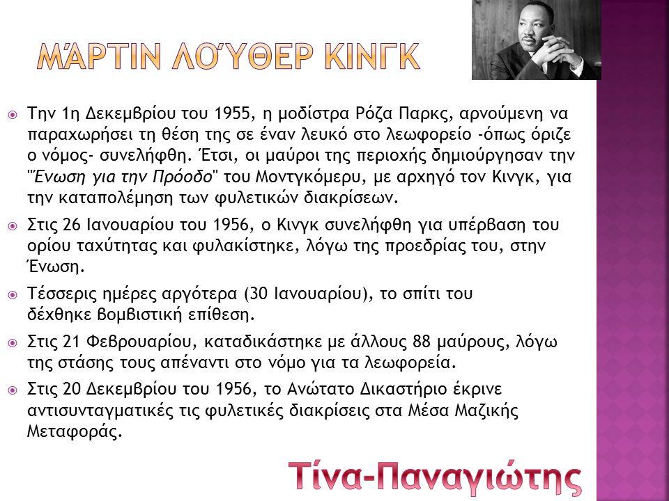 Τίνα-Παναγιώτης Μάρτιν Λούθερ Κινγκ