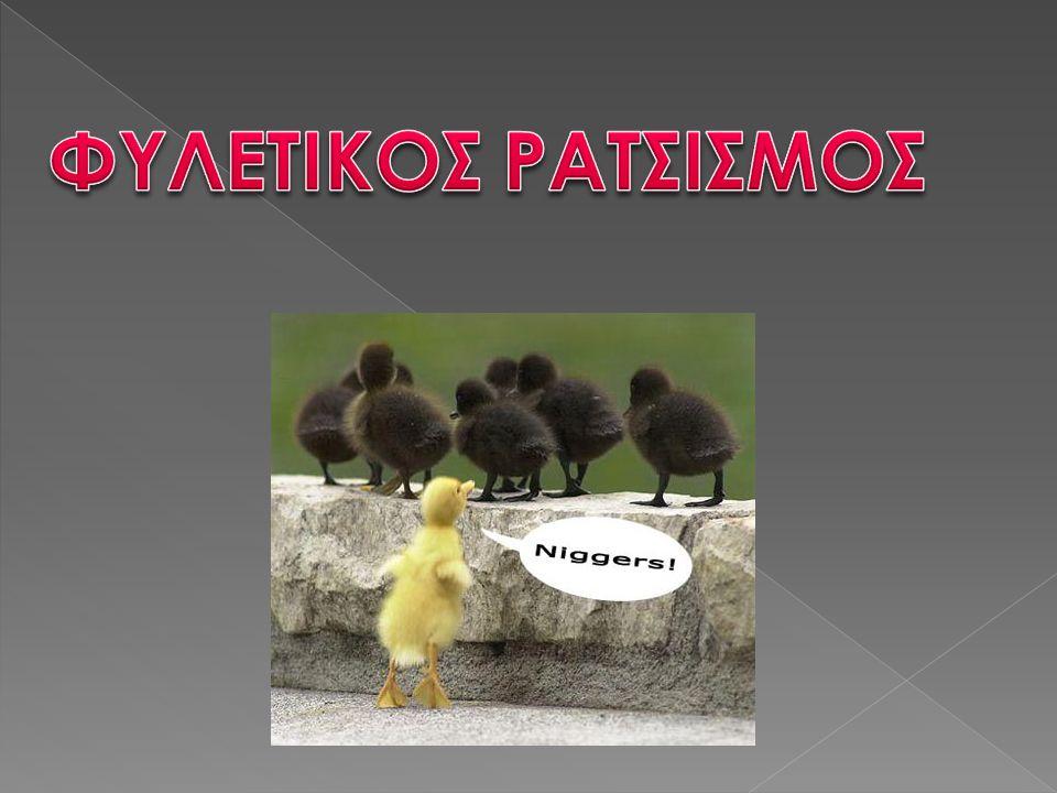 ΦΥΛΕΤΙΚΟΣ ΡΑΤΣΙΣΜΟΣ