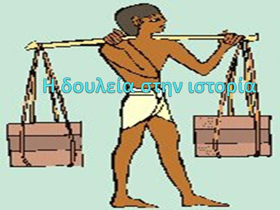Η δουλεία στην ιστορία