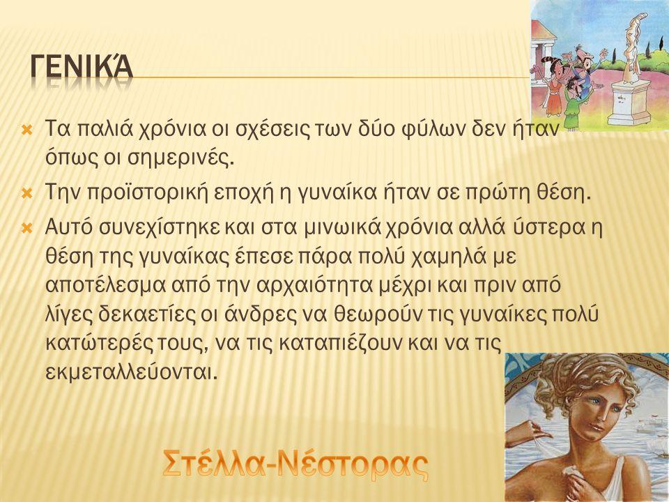 Στέλλα-Νέστορας Γενικά