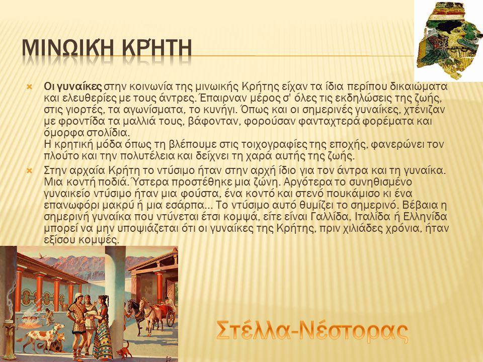 Στέλλα-Νέστορας Μινωική Κρήτη