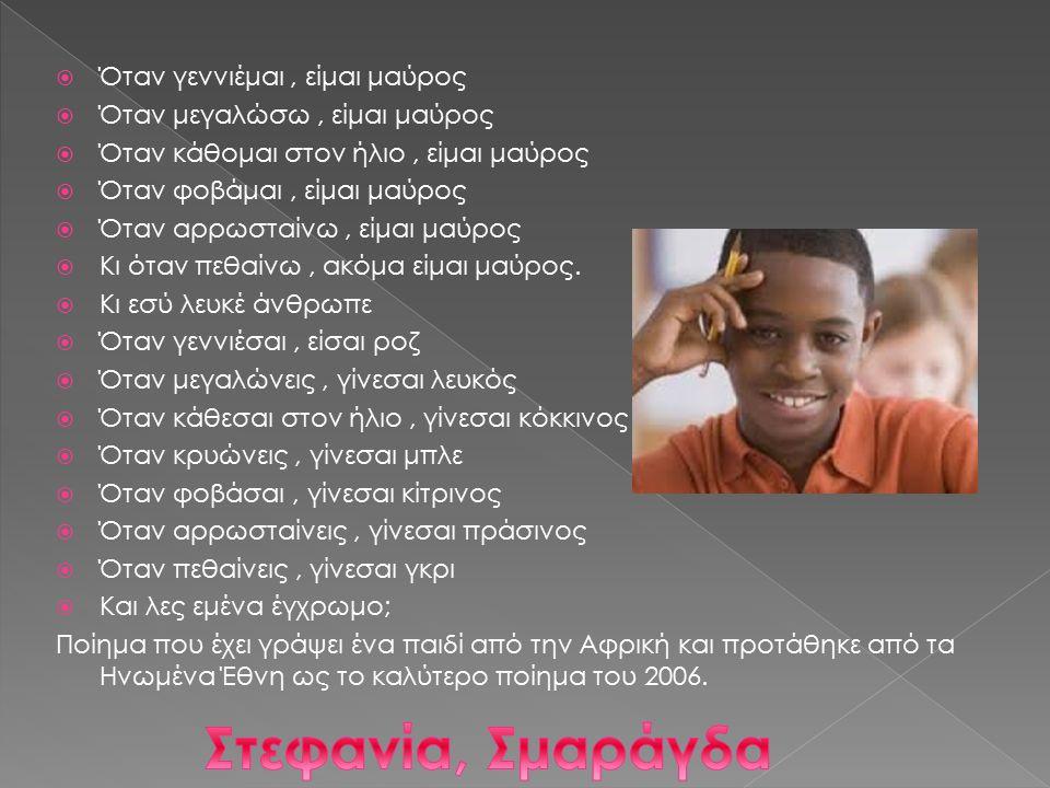 Στεφανία, Σμαράγδα Όταν γεννιέμαι , είμαι μαύρος