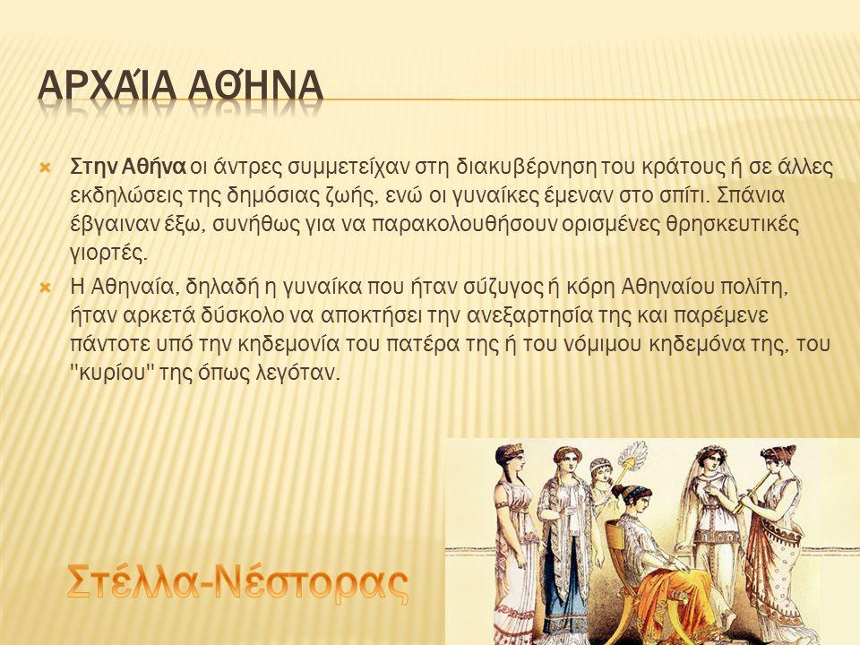 Στέλλα-Νέστορας Αρχαία Αθήνα