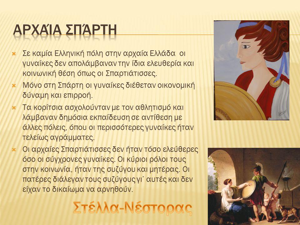Στέλλα-Νέστορας Αρχαία Σπάρτη