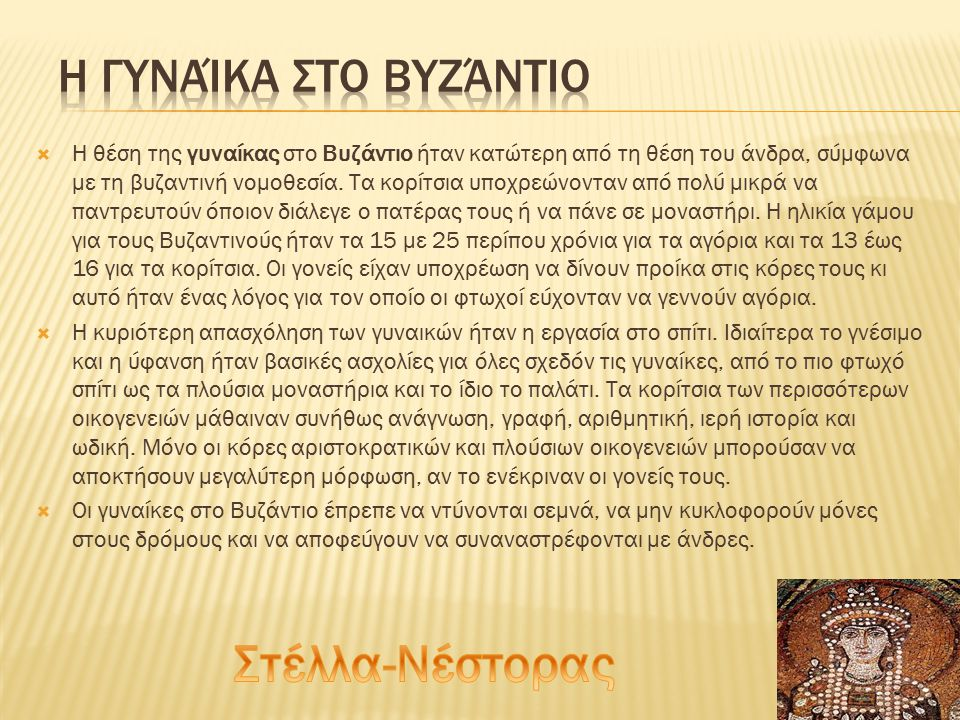 Στέλλα-Νέστορας Η γυναίκα στο Βυζάντιο