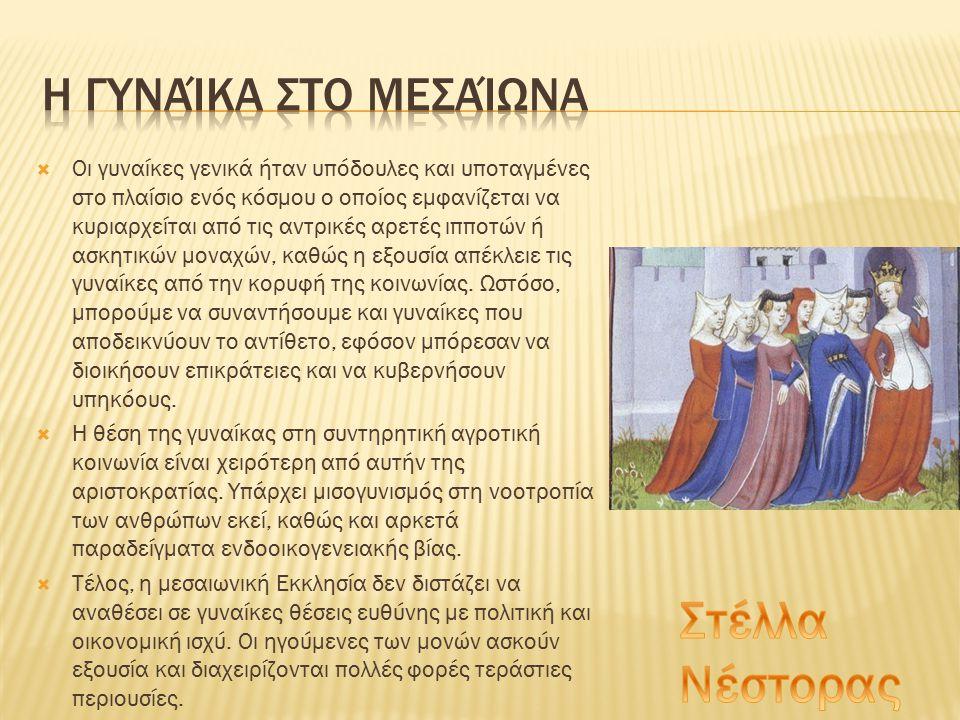 Στέλλα Νέστορας Η γυναίκα στο Μεσαίωνα