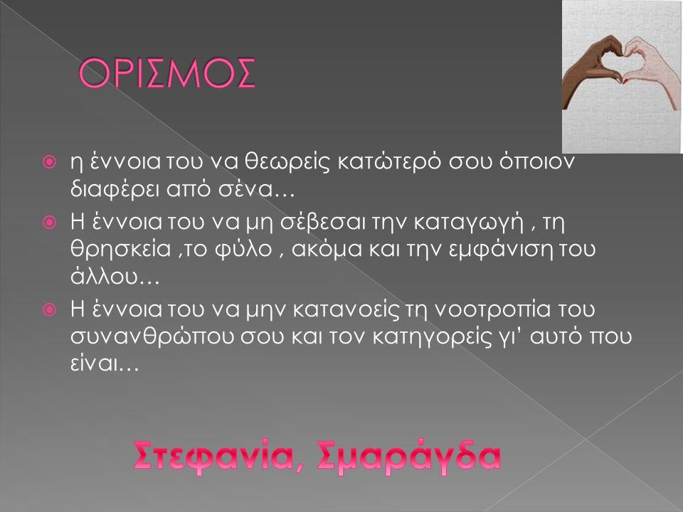 ΟΡΙΣΜΟΣ Στεφανία, Σμαράγδα