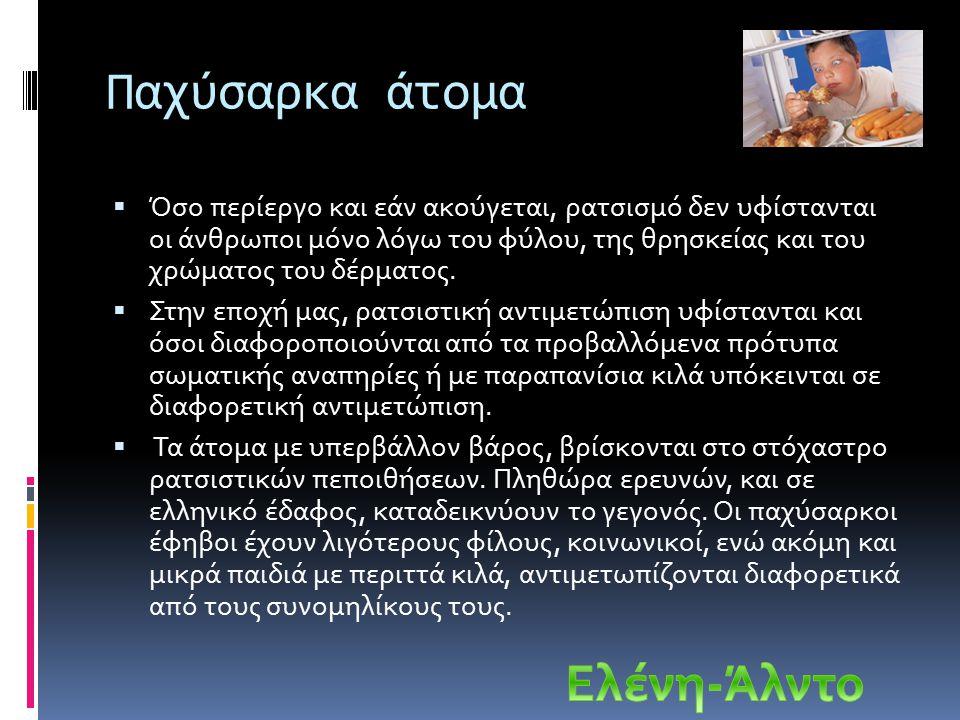 Παχύσαρκα άτομα Ελένη-Άλντο