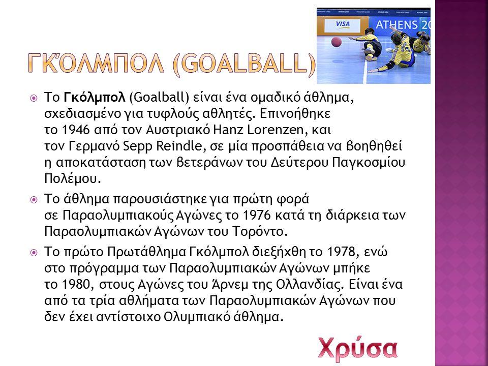 Χρύσα Γκόλμπολ (Goalball)