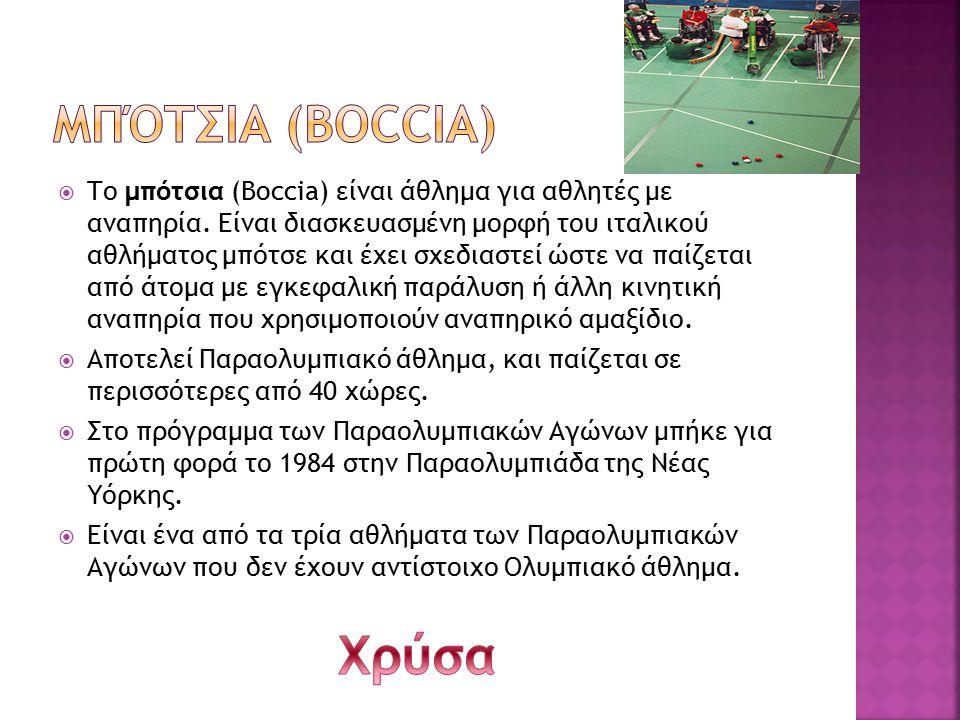 Χρύσα Μπότσια (Boccia)