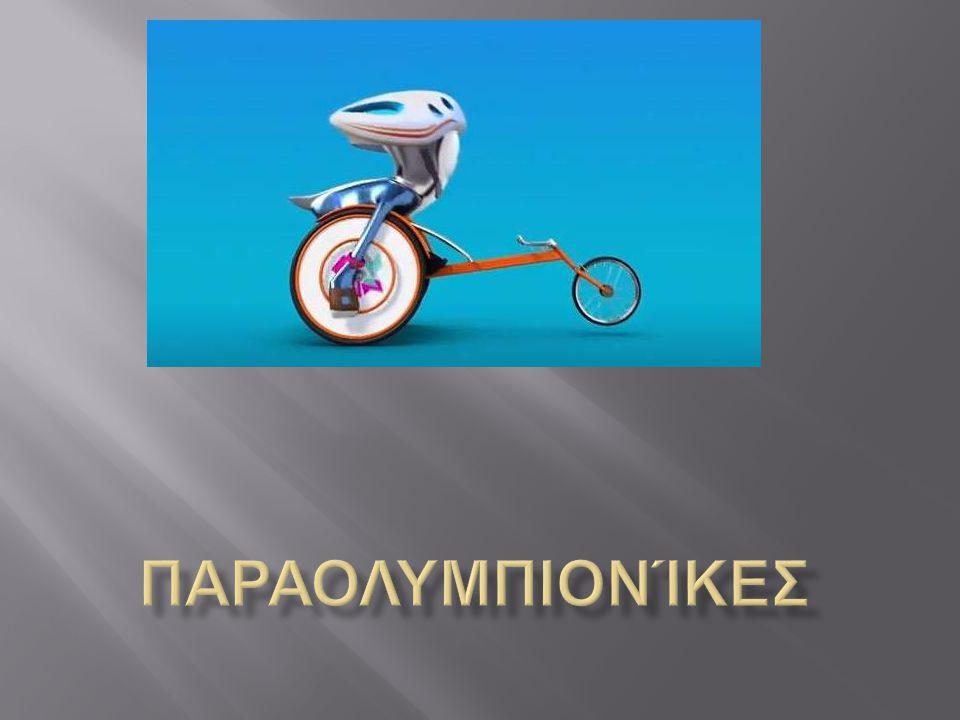 Παραολυμπιονίκεσ
