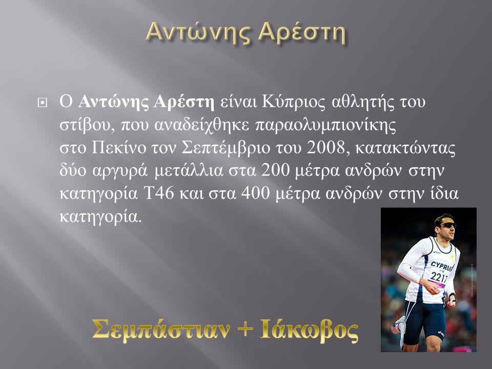 Σεμπάστιαν + Ιάκωβος Αντώνης Αρέστη