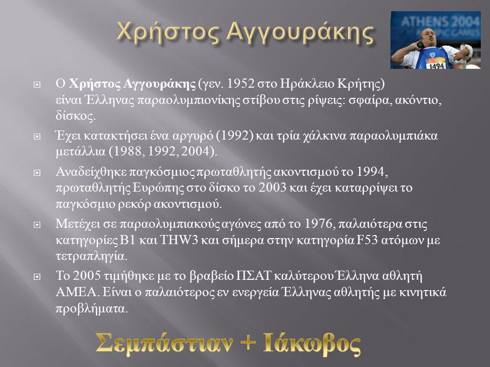 Σεμπάστιαν + Ιάκωβος Χρήστος Αγγουράκης