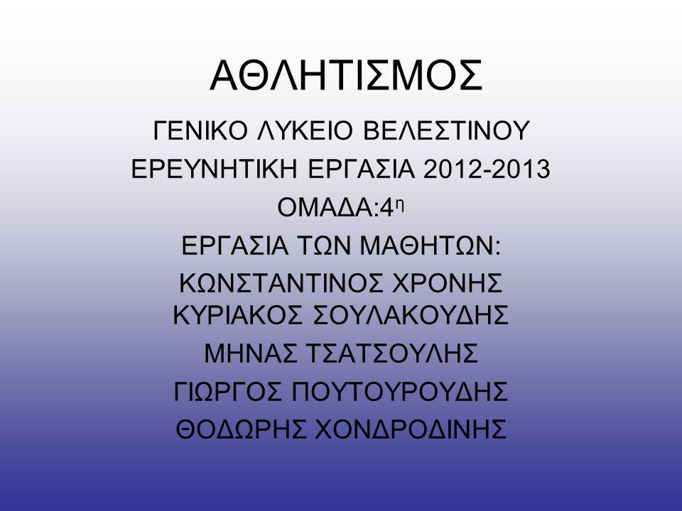 ΑΘΛΗΤΙΣΜΟΣ ΓΕΝΙΚΟ ΛΥΚΕΙΟ ΒΕΛΕΣΤΙΝΟΥ ΕΡΕΥΝΗΤΙΚΗ ΕΡΓΑΣΙΑ 2012-2013