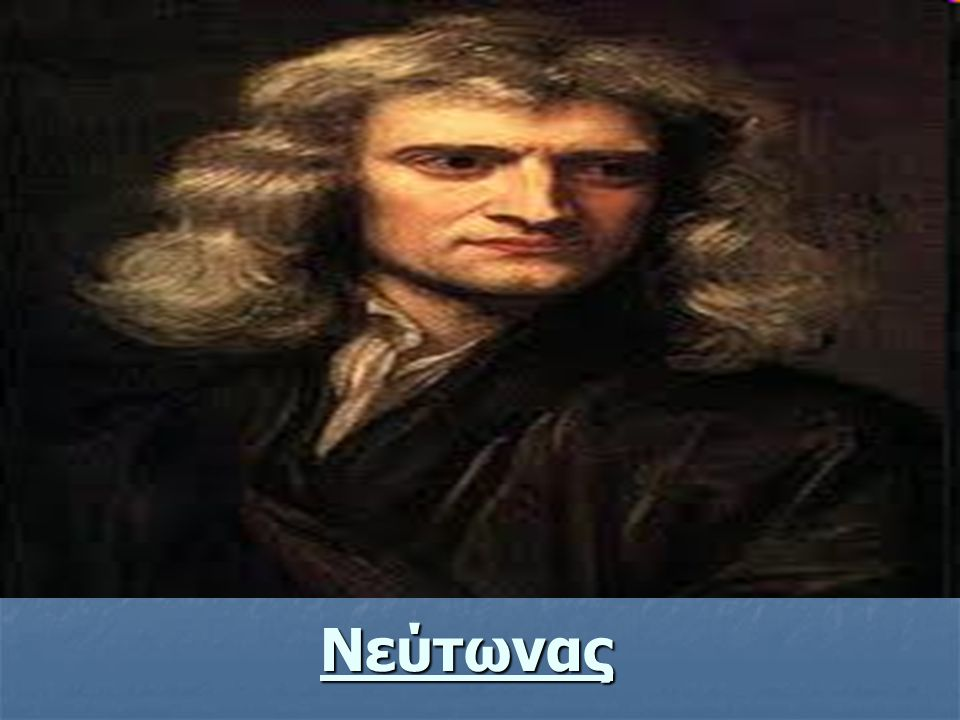 Νεύτωνας