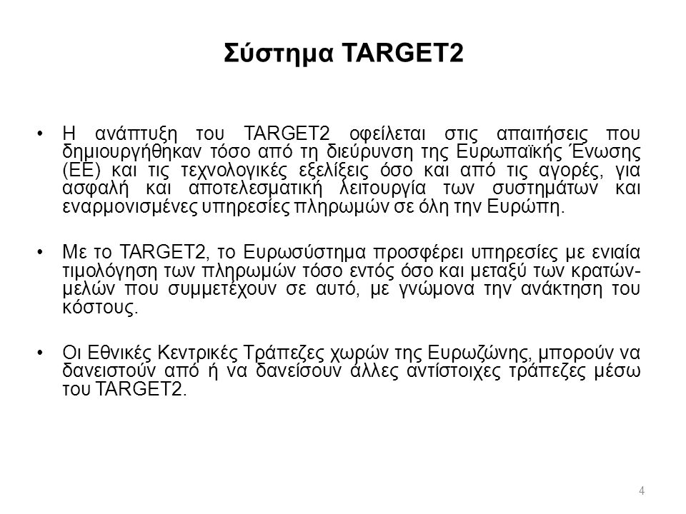 Σύστημα TARGET2