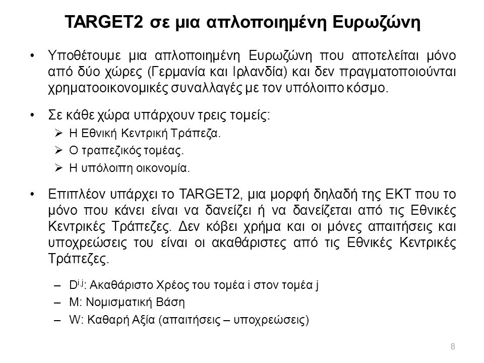TARGET2 σε μια απλοποιημένη Ευρωζώνη