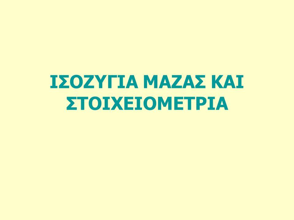 ΙΣΟΖΥΓΙΑ ΜΑΖΑΣ ΚΑΙ ΣΤΟΙΧΕΙΟΜΕΤΡΙΑ