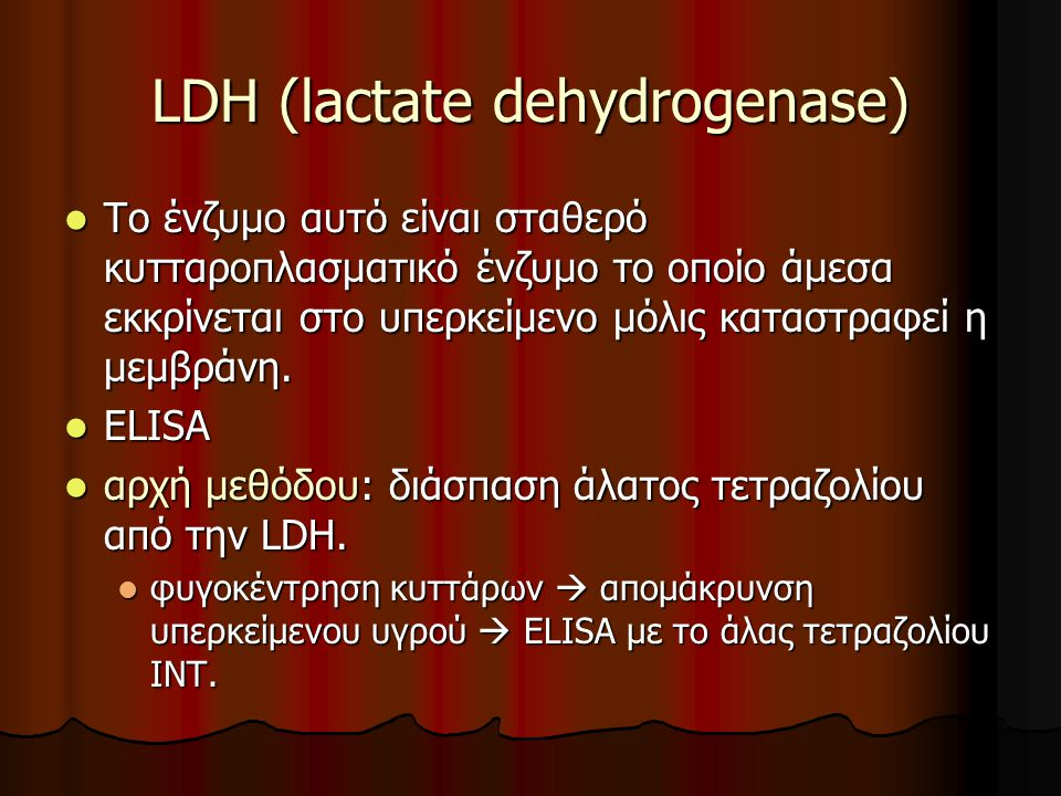 LDH (lactate dehydrogenase)
