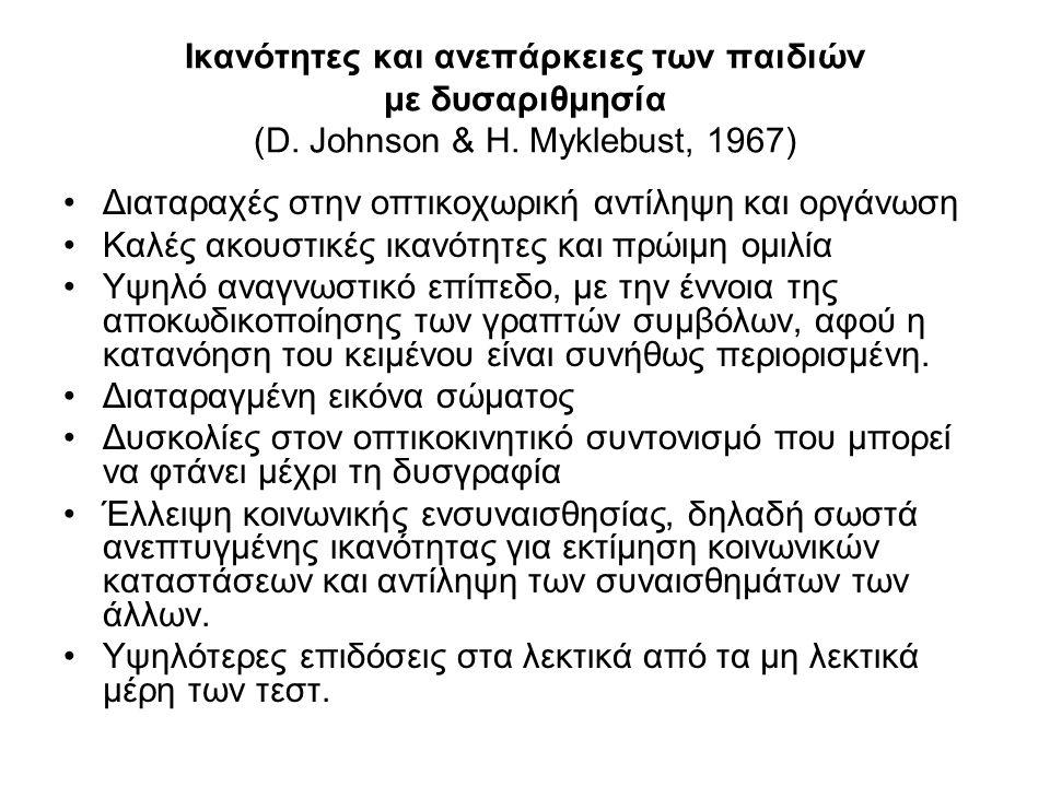 Ικανότητες και ανεπάρκειες των παιδιών με δυσαριθμησία (D. Johnson & H