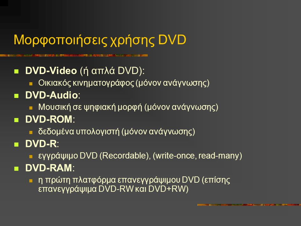 Μορφοποιήσεις χρήσης DVD