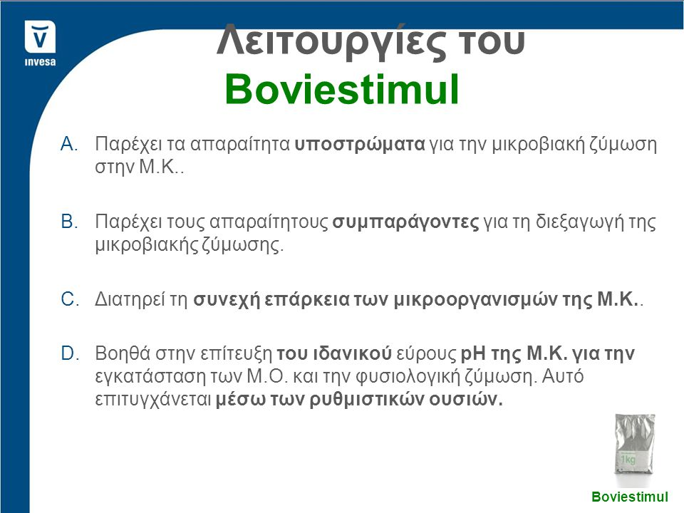 Λειτουργίες του Boviestimul