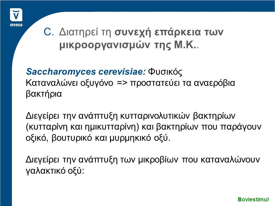 Διατηρεί τη συνεχή επάρκεια των μικροοργανισμών της Μ.Κ..