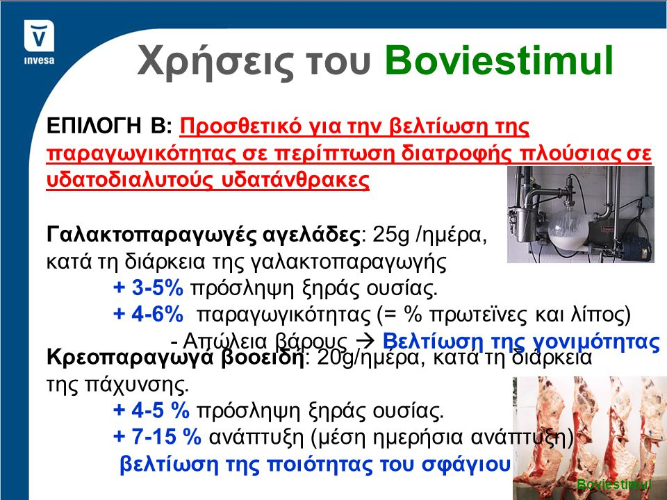 Χρήσεις του Boviestimul
