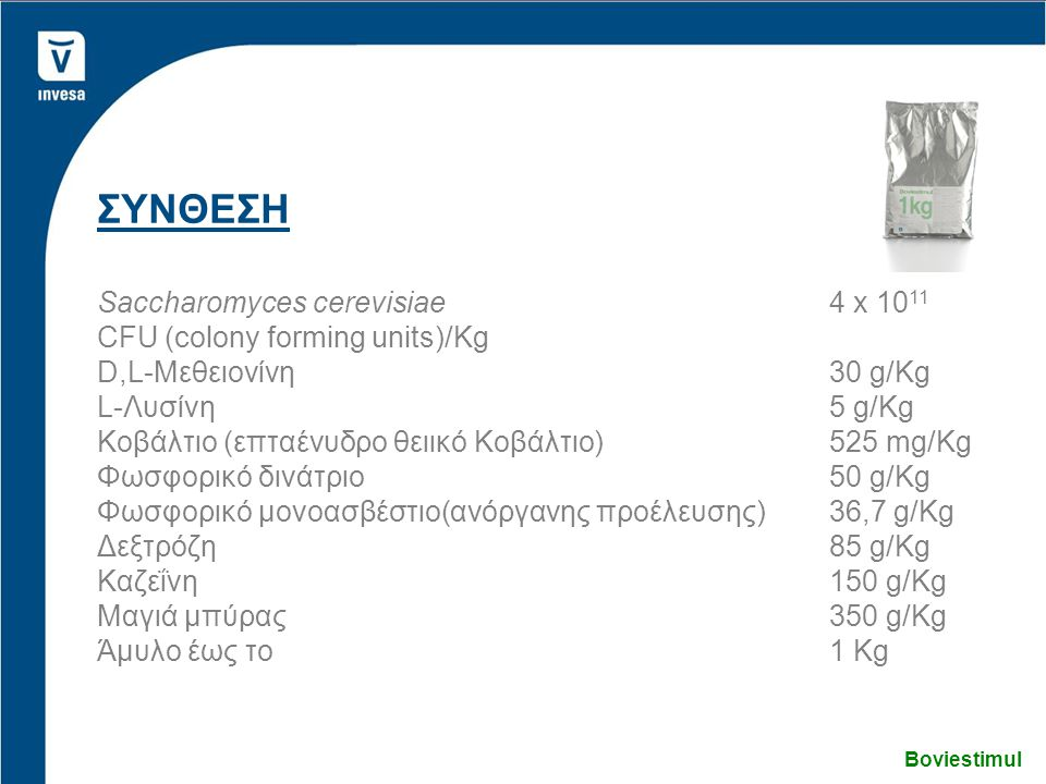 ΣΥΝΘΕΣΗ Saccharomyces cerevisiae 4 x 1011 CFU (colony forming units)/Kg. D,L-Μεθειονίνη 30 g/Kg.