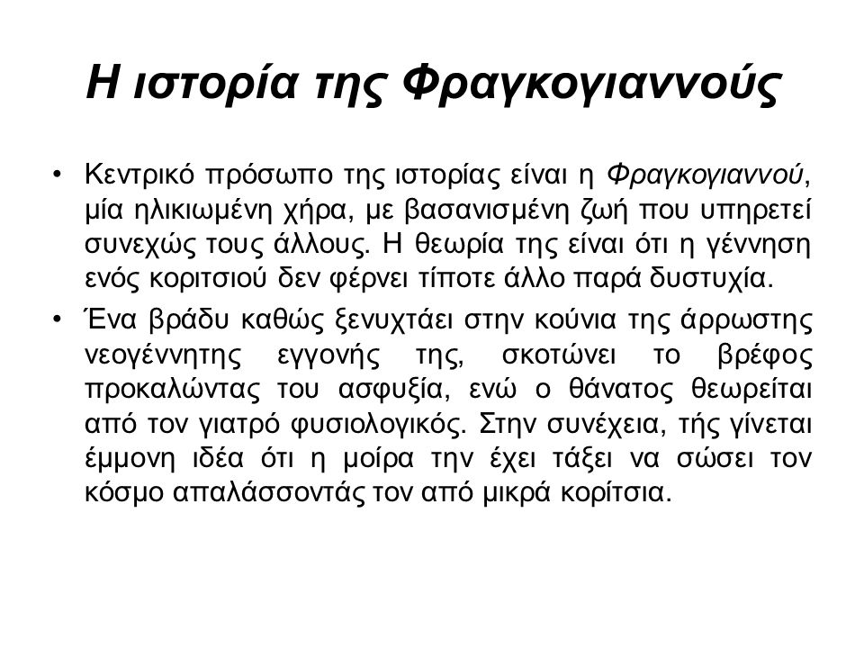 Η ιστορία της Φραγκογιαννούς