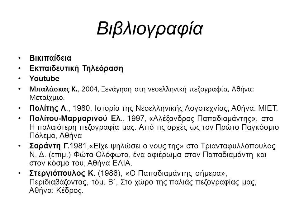 Βιβλιογραφία Βικιπαίδεια Εκπαιδευτική Τηλεόραση Youtube
