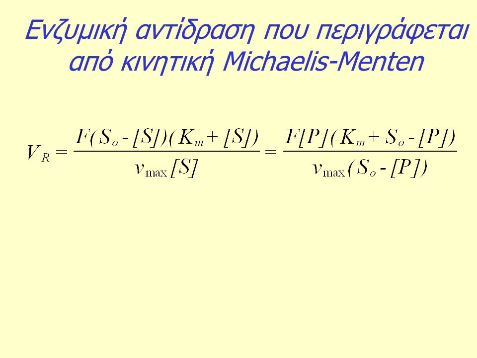 Ενζυμική αντίδραση που περιγράφεται από κινητική Michaelis-Menten