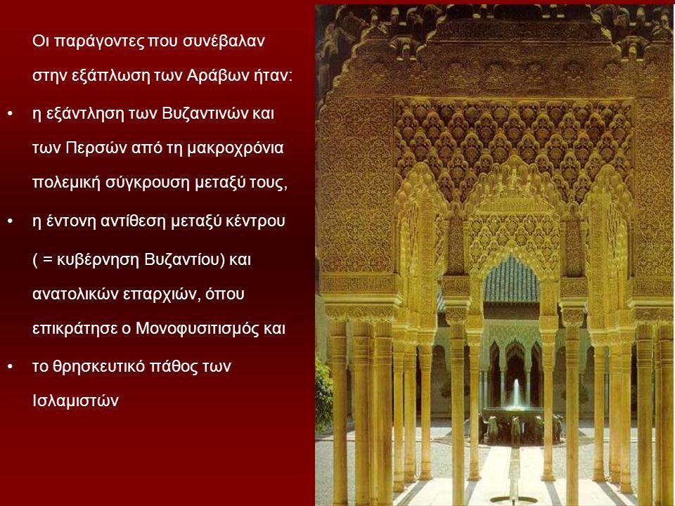 Οι παράγοντες που συνέβαλαν στην εξάπλωση των Αράβων ήταν: