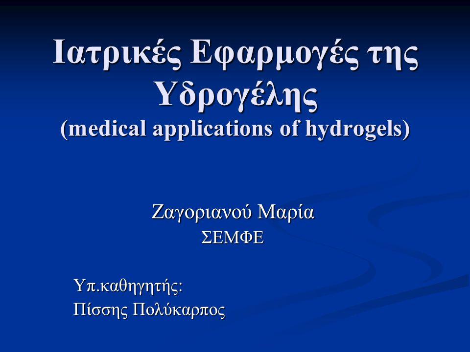 Iατρικές Εφαρμογές της Υδρογέλης (medical applications of hydrogels)