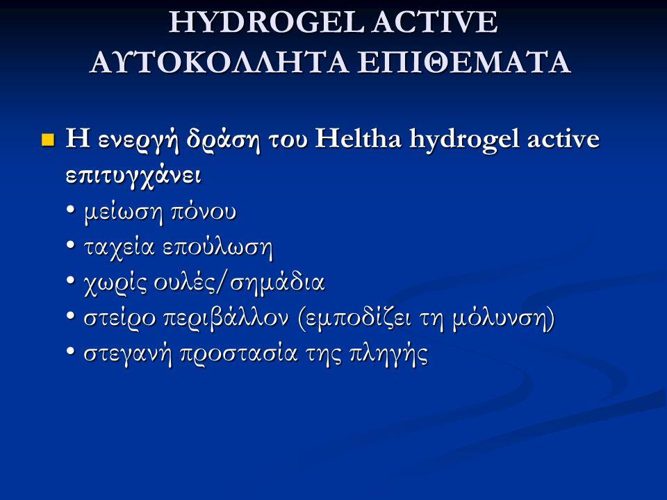 HYDROGEL ACTIVE ΑΥΤΟΚΟΛΛΗΤΑ ΕΠΙΘΕΜΑΤΑ