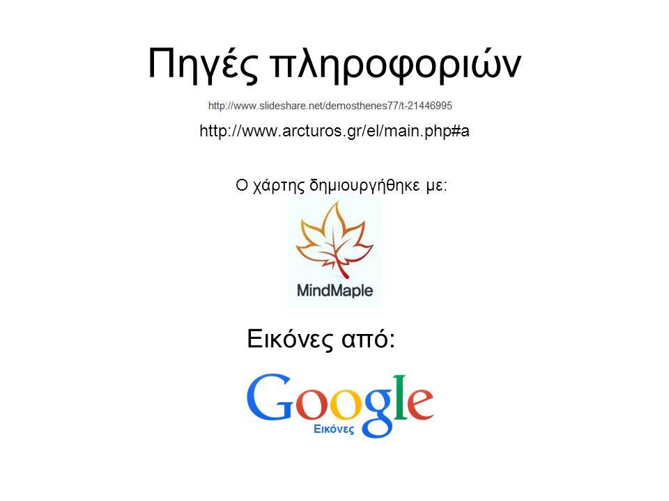 Πηγές πληροφοριών Εικόνες από: http://www.arcturos.gr/el/main.php#a