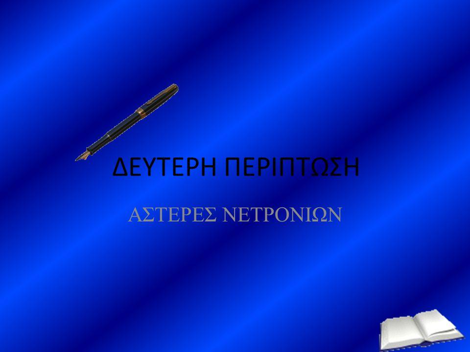 ΔΕΥΤΕΡΗ ΠΕΡΙΠΤΩΣΗ ΑΣΤΕΡΕΣ ΝΕΤΡΟΝΙΩΝ