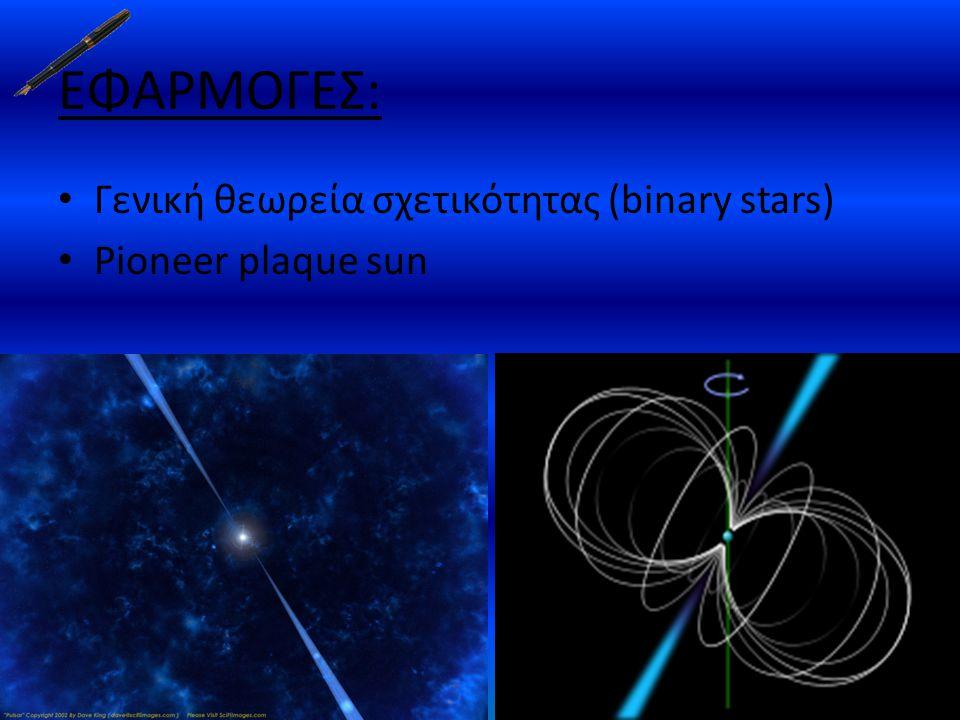 ΕΦΑΡΜΟΓΕΣ: Γενική θεωρεία σχετικότητας (binary stars)