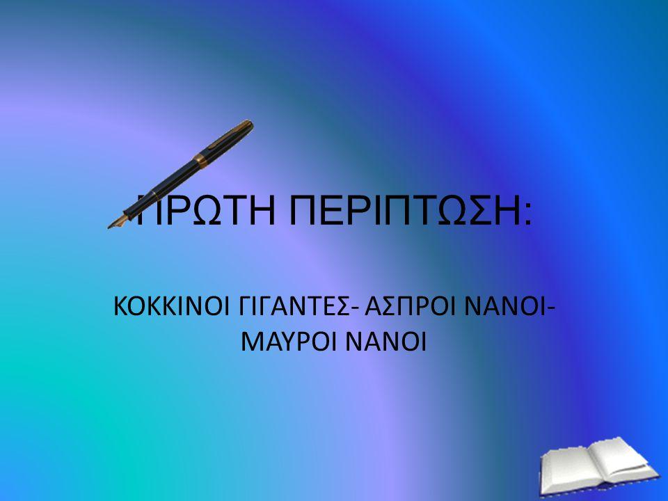 ΚΟΚΚΙΝΟΙ ΓΙΓΑΝΤΕΣ- ΑΣΠΡΟΙ ΝΑΝΟΙ- ΜΑΥΡΟΙ ΝΑΝΟΙ