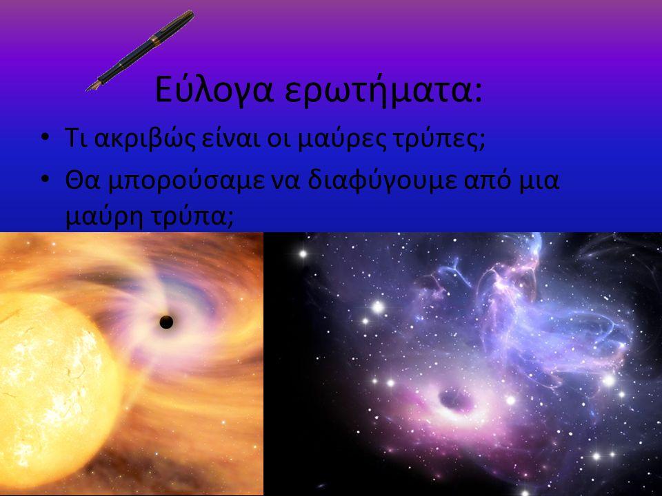 Εύλογα ερωτήματα: Τι ακριβώς είναι οι μαύρες τρύπες;